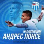 Andrés Ponce tendrá nuevo reto en Rusia